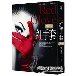 咒術家族,紅手套