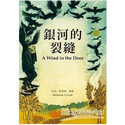銀河的裂縫 = A wind in the door