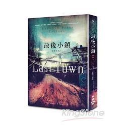 松林異境3 : 最後小鎮