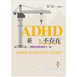 ADHD並不存在 : 過動症跟你想的不一樣 /