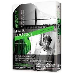 如何獨處:偉大的美國小說家強納森‧法蘭岑的社會凝視