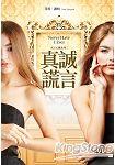 真誠謊言(女王心機系列二)(02)