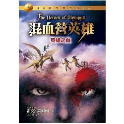 混血營英雄:重返波西傑克森世界5:英雄之血
