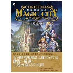 聖誕的魔法城