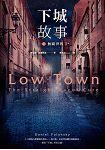 下城故事1:無間世界