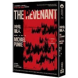 神鬼獵人 The revenant