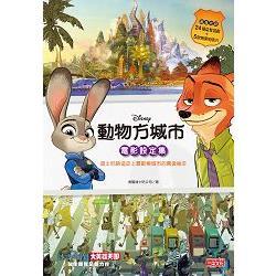 動物方城市電影設定集:迪士尼締造史上最歡樂城市的幕後祕辛
