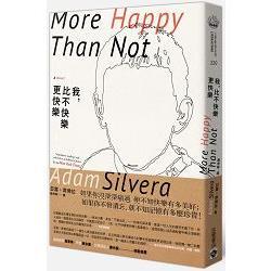我,比不快樂更快樂