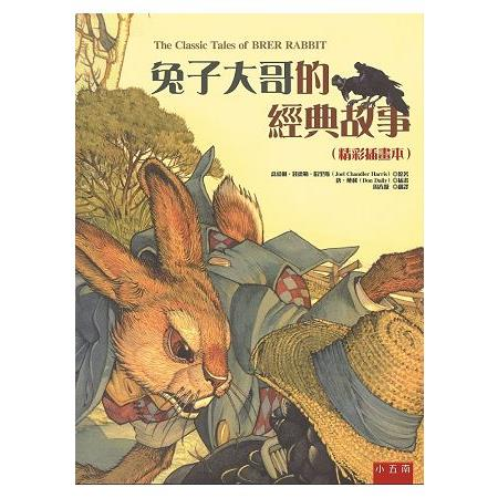 兔子大哥的經典故事 = The classic tales of Brer Rabbit