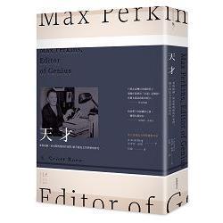 天才:麥斯威爾.柏金斯與他的作家們-聯手撐起文學夢想的時代