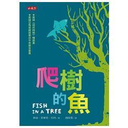 爬樹的魚(另開視窗)