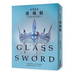 紅皇后II:玻璃劍