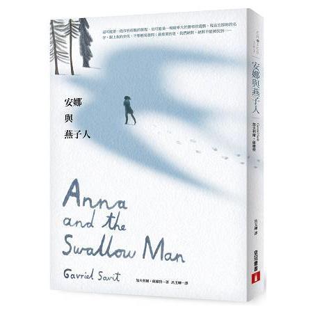 安娜與燕子人