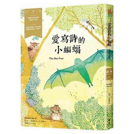 愛寫詩的小蝙蝠~ 新視界5