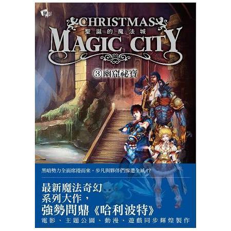 閱界62.聖誕的魔法城[3]幽窟...