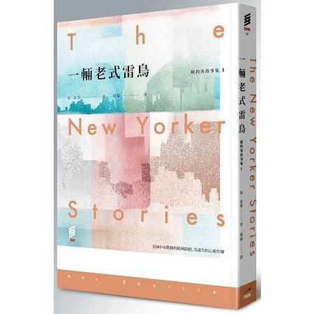 紐約客故事集:一輛老式雷鳥