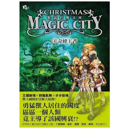 閱界64.聖誕的魔法城04 奇峰王者-作者:賴爾、麥克‧菲利普斯