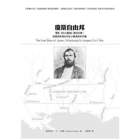 瓊斯自由邦:電影《列火邊境》歷史紀實:美國密西西比州史上最漫長的內戰