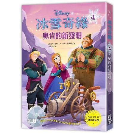冰雪奇緣4:奧肯的新發明