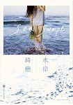 水岸綺戀(限)