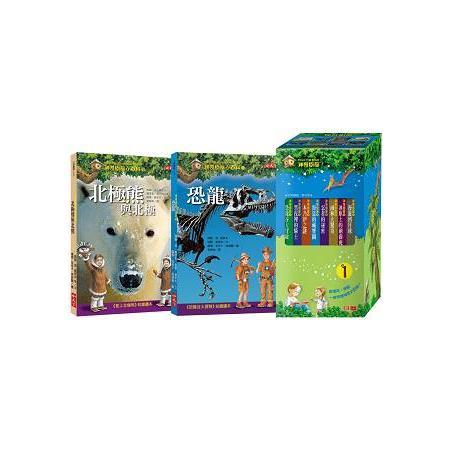 神奇樹屋系列套書1(1-8集,加贈神奇樹屋小百科2本,附書盒)【限量版】