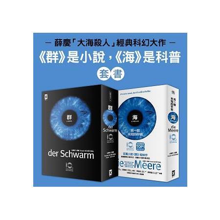 群  是小說 .  海  是科普:薛慶「大海殺人」經典科幻大作(藍眼睛黑白套書)