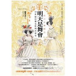 明天是舞會:19世紀巴黎女性的社會史