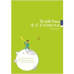 The Little Prince 小王子奇幻旅行札記(25K軟精裝筆記書 + 英文原著情境有聲書MP3)