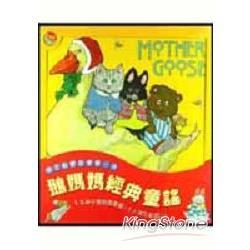 鵝媽媽經典童謠(書+CD)