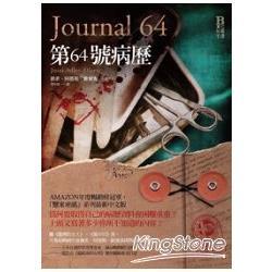 懸案密碼4:第64號病歷
