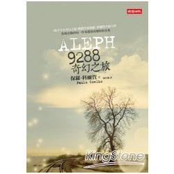 9288奇幻之旅 = Aleph /