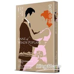 清秀佳人4:安的幸福(新版)