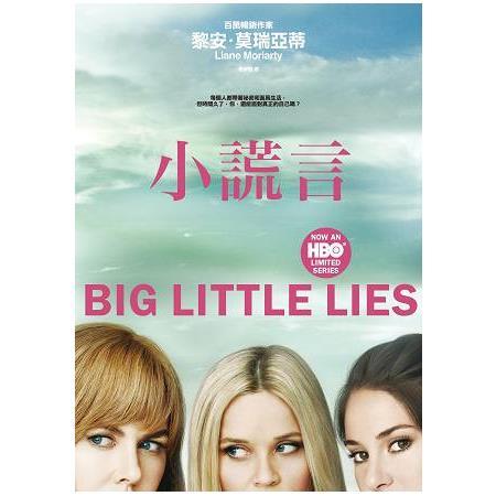 小謊言 (HBO影集《美麗心計》原著小說書衣版)