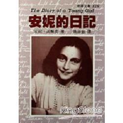 「安妮的日記」的圖片搜尋結果