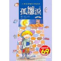 孤雛淚-小學生閱讀文學選集4