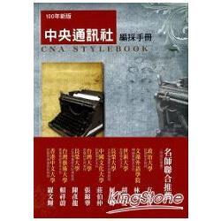 中央通訊社編採手冊 = CNA stylebook /