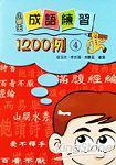 小學生成語練習1200例^(4^)