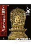 2007中國文物拍賣大典