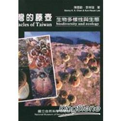 臺灣的藤壺-生物多樣性與生態
