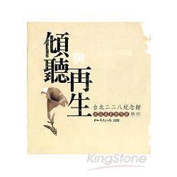 傾聽與再生 : 台北二二八紀念館常設展更新預展特刊 /