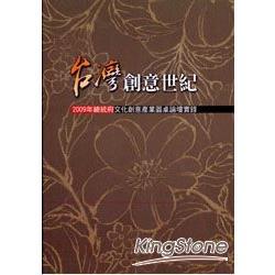 臺灣創意世紀:2009年總統府文化創意產業圓桌論壇實錄