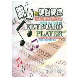跳動的鍵盤旋律:節奏入門專用(數位鋼琴/電子琴彈唱教本)