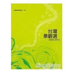 臺灣景觀選, 2009-2013