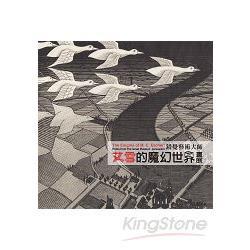 錯覺藝術大師:艾雪的魔幻世界畫展