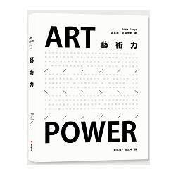 藝術力 = Art power
