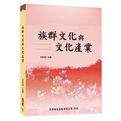 族群文化與文化產業 = Ethnic group cultures and cultural industries /