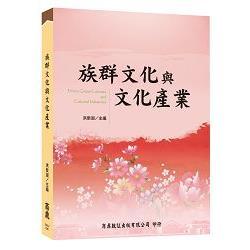 族群文化與文化產業 = Ethnic group cultures and cultural industries /