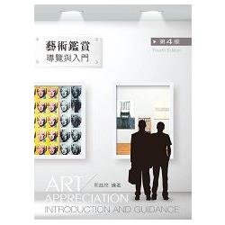 藝術鑑賞 : 導覽與入門 = Art appreciation : introduction and guidance /