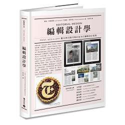 編輯設計學 : Print, Web & App!數位與印刷刊物的全方位編輯設計指南