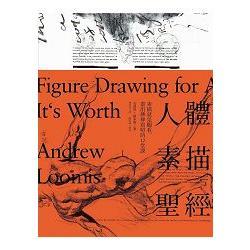 人體素描聖經:素描就是觀看-畫出傳神寫照的12堂課